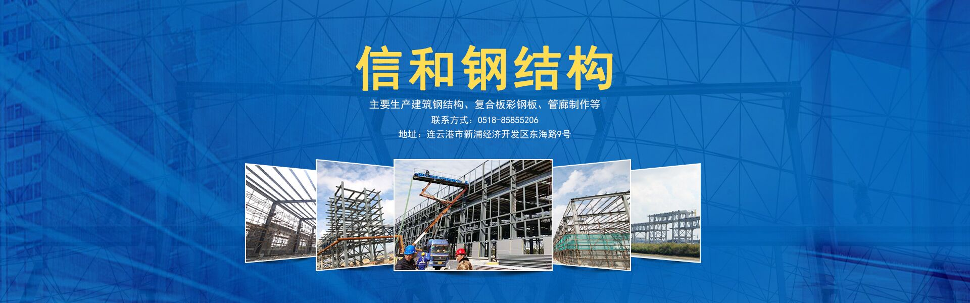江苏钢结构制作