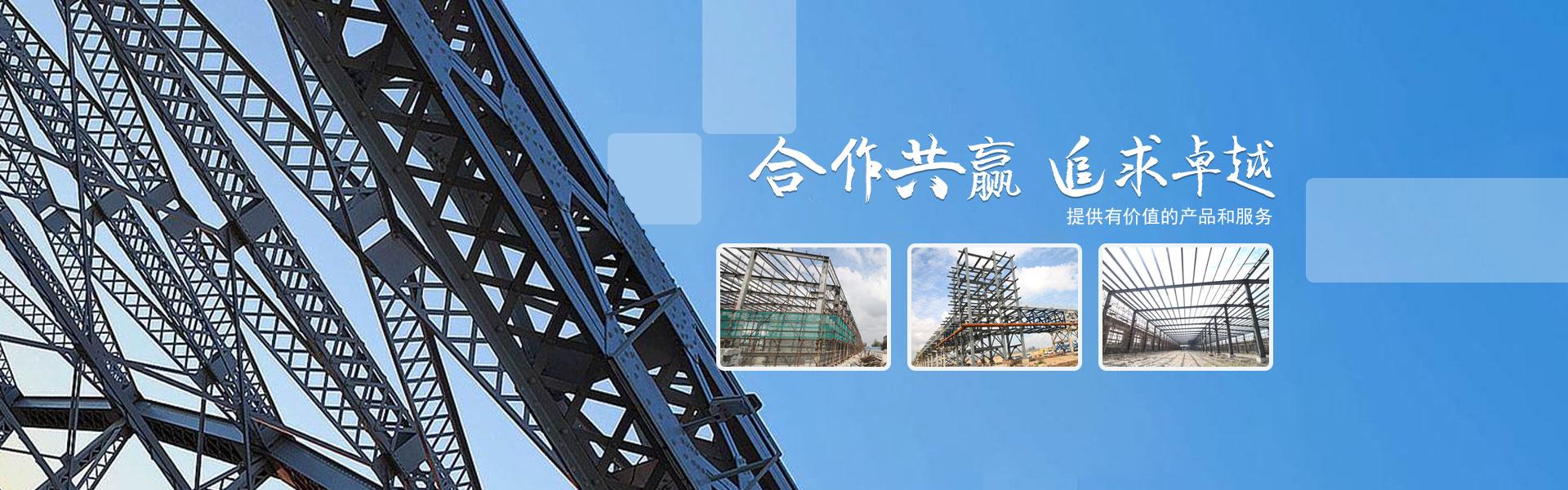 连云港钢结构