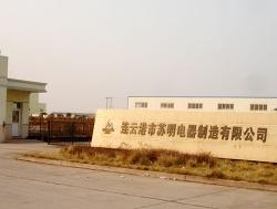 连云港苏明电器有限公司1、2厂房