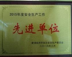 2015年度安全生产先进单位