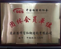 中国钢结构协会会员单位