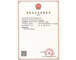 总承包三级资质证书