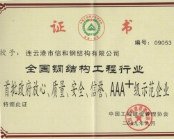 AAA级示范企业证书