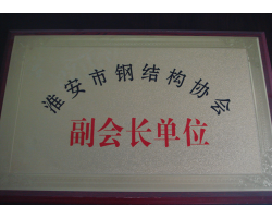 苏北钢结构协会副会长单位
