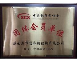 中国钢结构协会